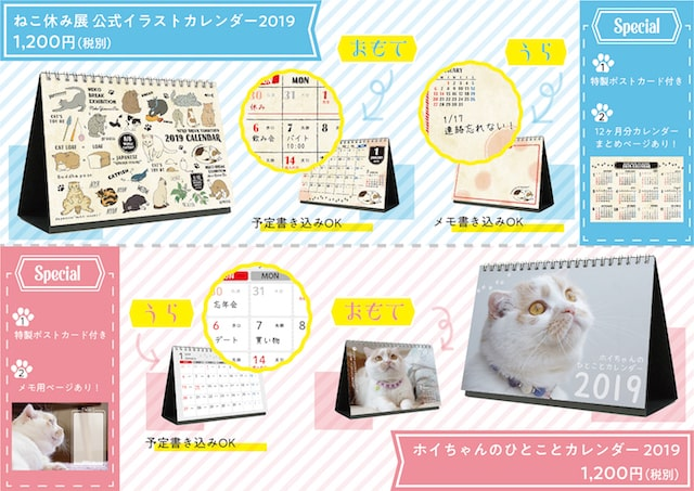 ねこ休み展 in 浦和の猫カレンダー