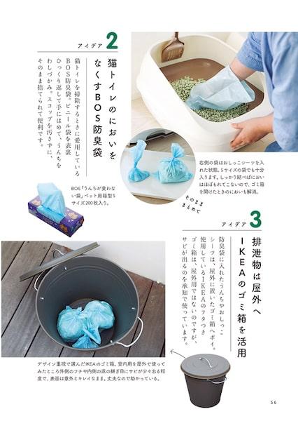 猫トイレのニオイが残らない掃除方法 by 猫がよろこぶ掃除・片づけ
