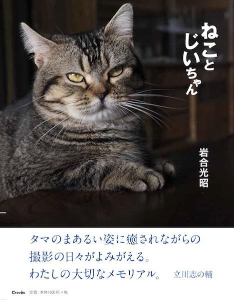 写真集「ねことじいちゃん」 by 岩合光昭