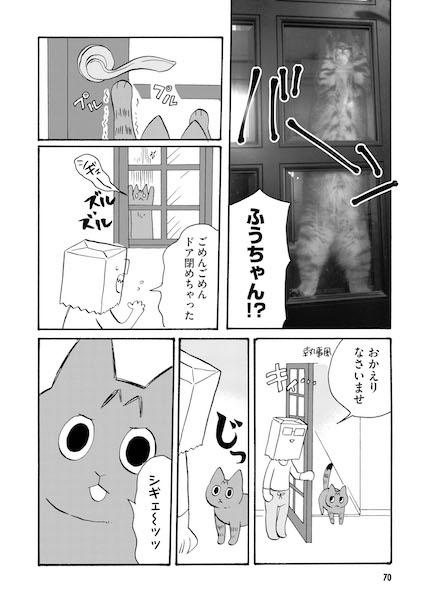 「クレイジーキャッツとマッドファミリー」の中身イメージ5