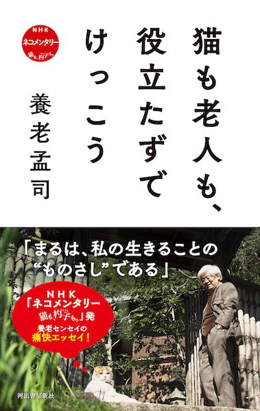 書籍「猫も老人も、役立たずでけっこう:NHK ネコメンタリー 猫も、杓子も。」の表紙