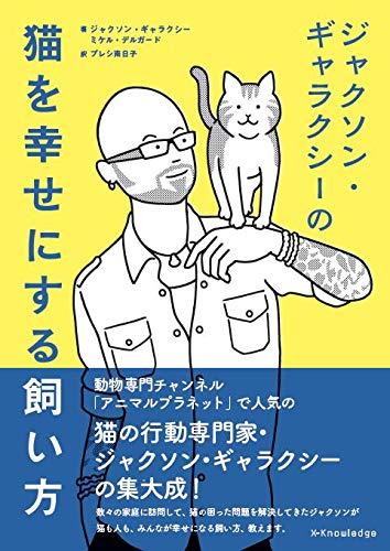 書籍「ジャクソン・ギャラクシーの猫を幸せにする飼い方」