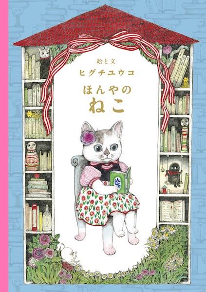 ヒグチユウコ最新絵本『ほんやのねこ』の表紙