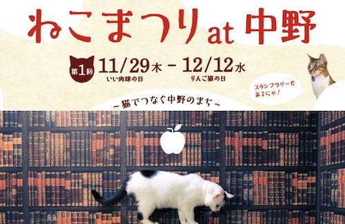 「猫」をテーマにしたイベント「ねこまつり at 中野」