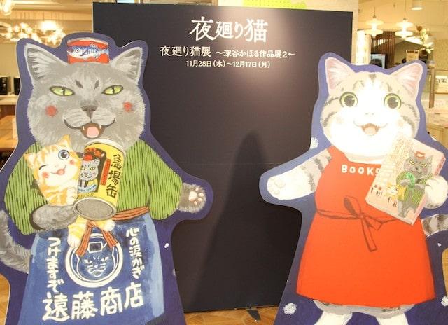 「夜廻り猫展 ~深谷かほる作品展2~」の会場入口イメージ