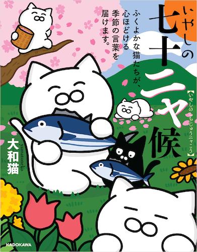 書籍「いやしの七十二ャ候 ふくよかな猫たちが、心ほどける季節の言葉を届けます。」の表紙