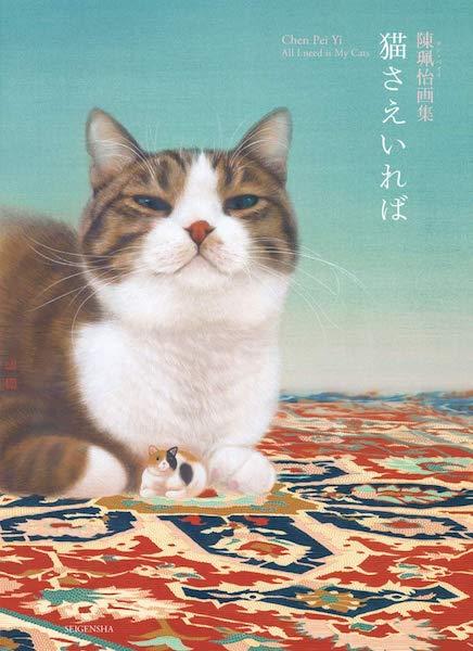 チン・ぺイイ(陳 珮怡)の画集「陳珮怡画集 猫さえいれば」
