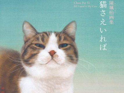 台湾で話題のネコ描き画家チン・ぺイイ(陳 珮怡)氏の初画集が刊行&個展も開催