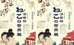壱岐島で「浮世絵ねこの世界展」が開催中!航空券&グッズが当たるチャンス企画も
