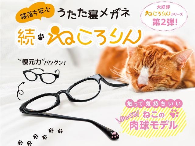 猫の肉球がデザインされた壊れにくいメガネ「続・ねころりん」寝落ちしても安心ニャ!?