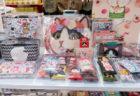 中野ブロードウェイで猫グッズイベント「福猫ぐらし 」が11/28から開催