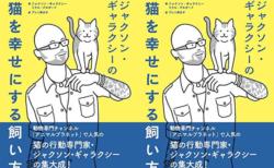 強面な猫の行動専門家、ジャクソン・ギャラクシーの新刊「猫を幸せにする飼い方」