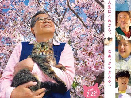 岩合さんの初監督映画「ねことじいちゃん」新たに予告編映像が公開されたニャ
