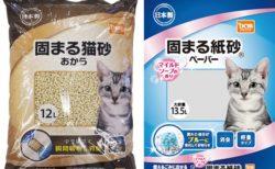 ホームセンターのDCM、おからタイプの猫砂をオリジナルブランドで発売
