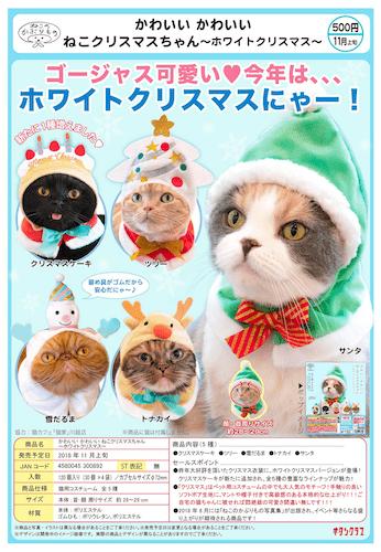 猫用のかぶりもの「かわいい かわいい ねこクリスマスちゃん ~ホワイトクリスマス~」の商品パンフレット