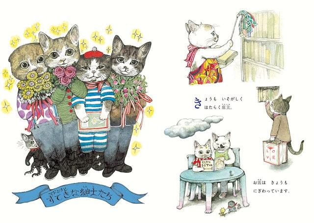 ヒグチユウコの絵本「ほんやのねこ」の登場キャラクターたち