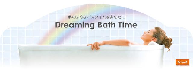 「夢のようなバスタイムをあなたに」をテーマに開発された入浴剤シリーズ「Dreaming Bath Time」