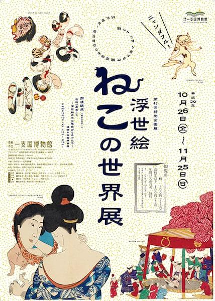 壱岐市立一支国博物館で開催中の「浮世絵 ねこの世界展」ポスター