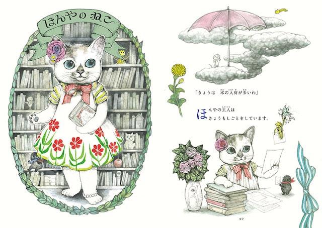 ヒグチユウコの絵本「ほんやのねこ」のワンシーン
