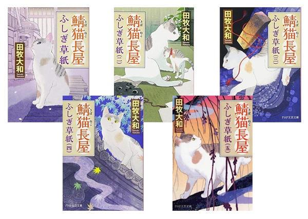 人気時代小説「鯖猫長屋ふしぎ草紙」シリーズ