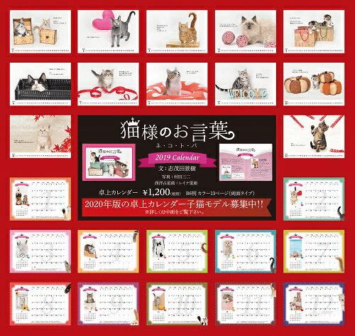 カレンダー「猫様のお言葉 ネ・コ・ト・バ2019」の商品構成