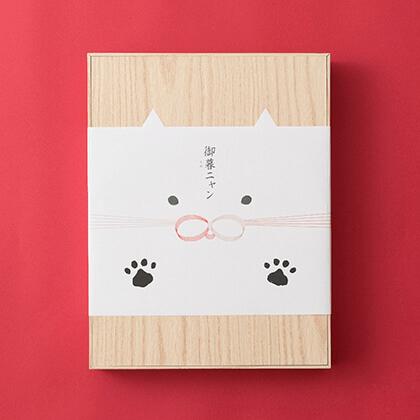 お暮にゃん!CIAOちゅ~る猫ちゃんお歳暮の商品パッケージ
