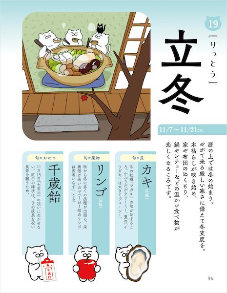 立冬の解説ページ by いやしの七十二ャ候