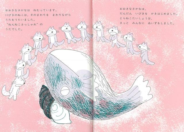 絵本「11ぴきのねこ」でおおきなおさかなが眠るシーン