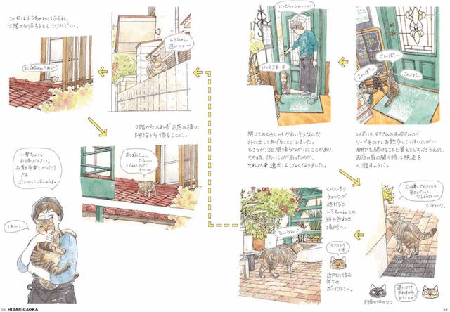 東京猫びより散歩の中面イメージ
