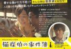 カリスマペット探偵のドキュメンタリードラマ「猫探偵の事件簿」NHKで放送