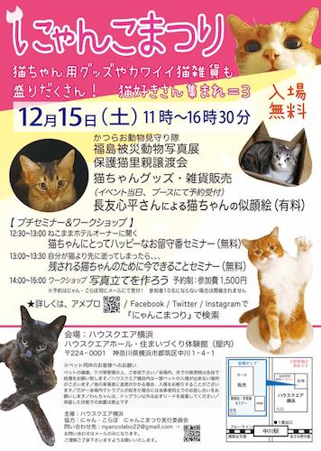 「にゃんこまつり2018」のポスター