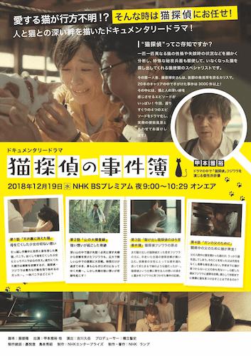 NHK BSプレミアムで放送されるドキュメンタリードラマ「猫探偵の事件簿」のパンフレット