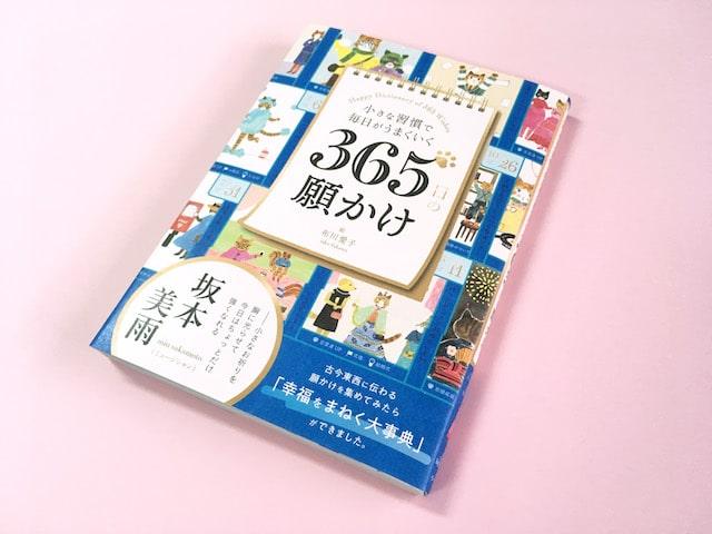書籍「小さな習慣で毎日がうまくいく 365日の願かけ」の表紙
