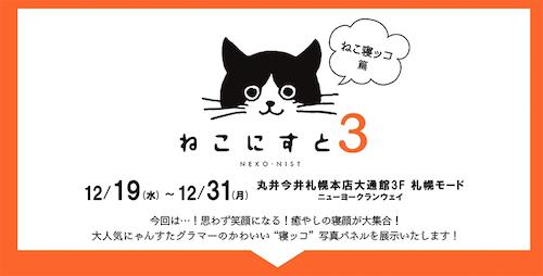 「ねこにすと展3〜ねこ寝ッコ篇〜」のポスター