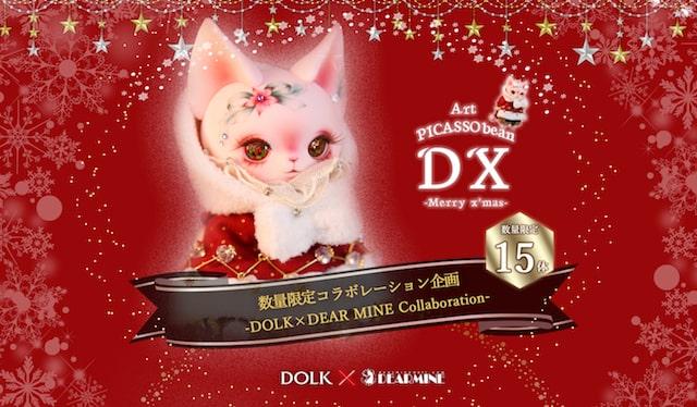 クリスマス仕様の猫ドール「Art PICASSO bean DX ver.」