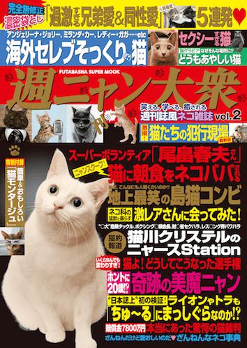 雑誌「週ニャン大衆 vol.2」の表紙