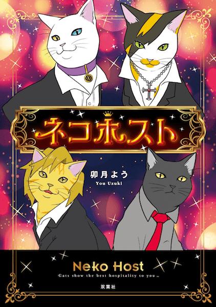 4コマ漫画「ネコホスト」の表紙