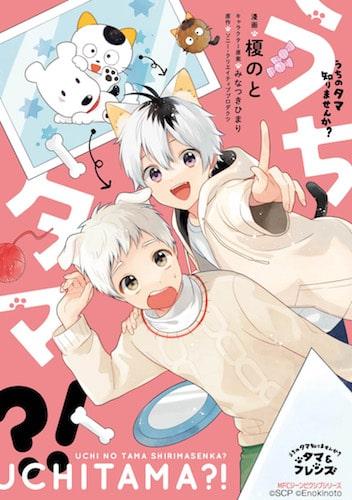 「うちタマ?!」のコミック第1巻の表紙