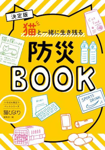 書籍「決定版 猫と一緒に生き残る 防災BOOK」の表紙