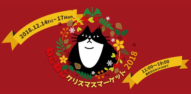 猫イベント「ねこねこわっしょい」のクリスマスイベント、ねこねこクリスマスマーケット