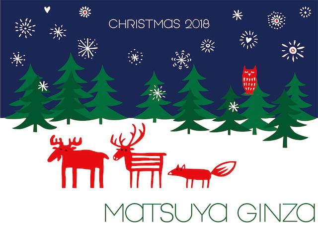 ベングト&ロッタがデザインした「リサ・ラーソンのクリスマス」のポスター by 松屋銀座