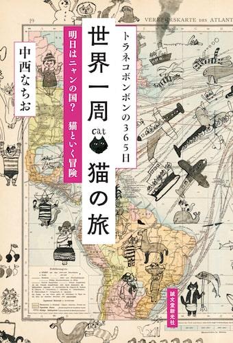 書籍「トラネコボンボンの365日 世界一周猫の旅」の表紙