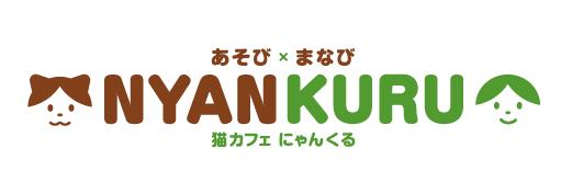 譲渡型の猫カフェ「にゃんくる」のロゴ