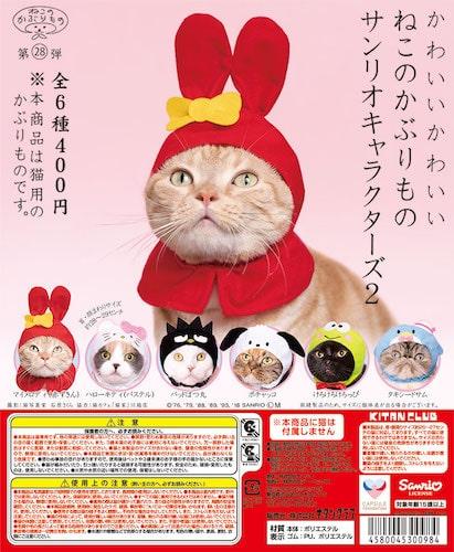 猫用のかぶりもの「かわいい かわいい ねこのかぶりもの セサミストリート」の商品パッケージ