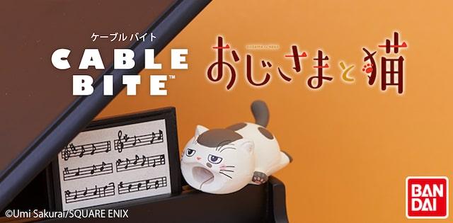 スマホアクセサリー「CABLE BITE おじさまと猫」