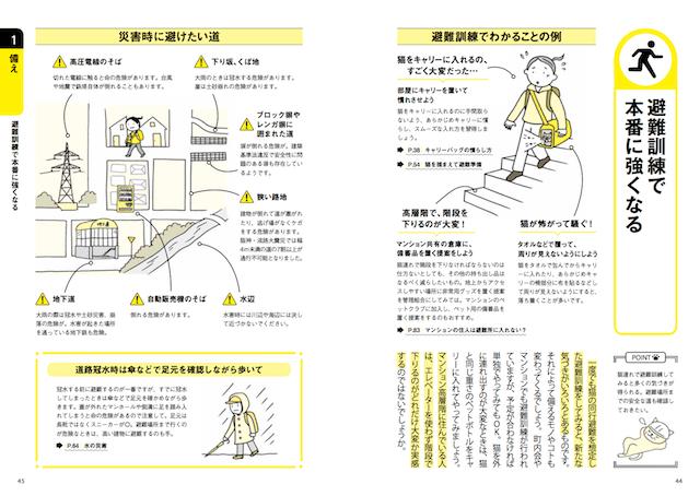 猫と一緒に避難訓練する方法を解説 by「決定版 猫と一緒に生き残る 防災BOOK」