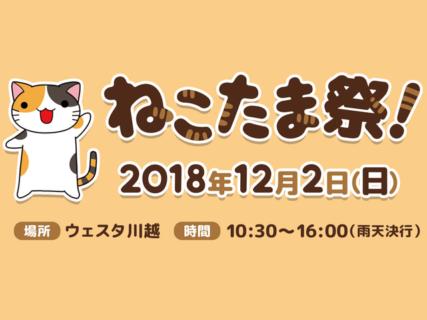 猫などの動物グッズを販売する「ねこたま祭!」地産地消マーケットと共同開催