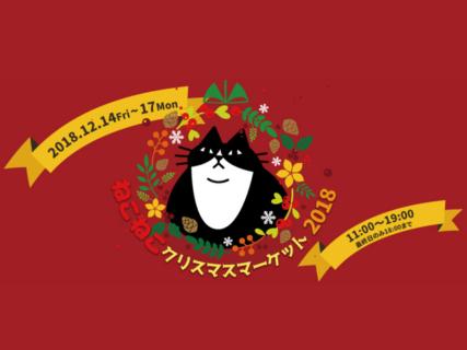 看板猫にも会える♪ ねこねこクリスマスマーケットが12/14〜大阪で開催