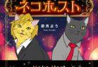 猫のホストに癒やされる人気漫画「ネコホスト」が単行本化!サイン会もあるニャ