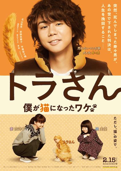 Kis-My-Ft2のメンバー北山宏光さん主演の映画、「トラさん~僕が猫になったワケ~」のポスター